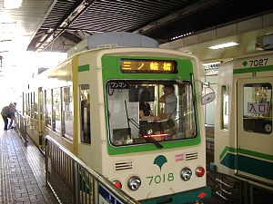 都電荒川線(大塚駅前)