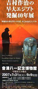 吉村作治の早大エジプト発掘40年展