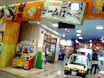 アリオ亀有・こち亀ゲームパーク