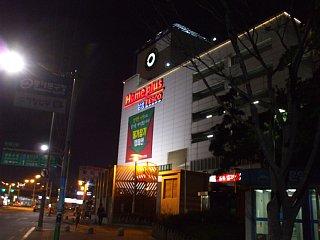 ホームプラス東大門店