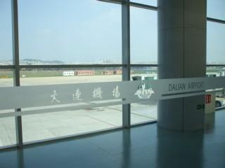 大連周水子国際空港