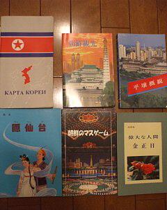 北朝鮮で購入して帰った書籍