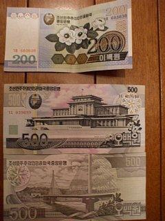 朝鮮ウォン紙幣