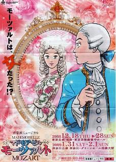マドモアゼル・モーツァルト公演のリーフレット