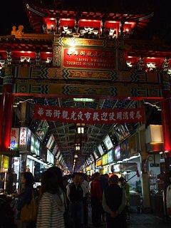 華西街観光夜市の入口
