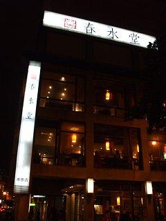 春水堂南京店