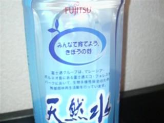 富士「通」の天然水