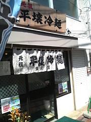 盛岡冷麺食道園の平壌冷麺