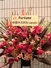 中田ヤスタカからの花 Perfume in 横浜アリーナ