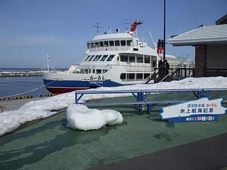 砕氷船おーろら号