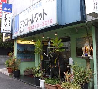 代々木、アンコールワット。カンボジア料理店