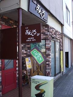 cafe&booze あんじろ