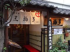 黒豚料理専門店、黒福多