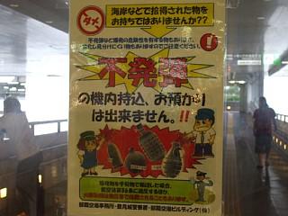 那覇空港で見掛けた張り紙