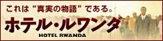 ホテル・ルワンダ公式サイト