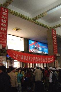 北京駅、出口付近