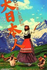 「大日本人」鑑賞記念に貰ったポストカード