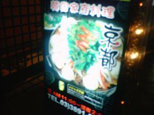 韓国家庭料理・京都